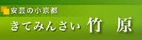 ひろしま竹原観光ナビ