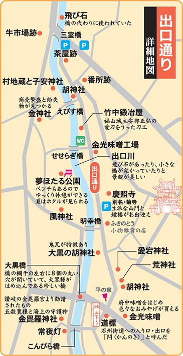 出口通り詳細地図