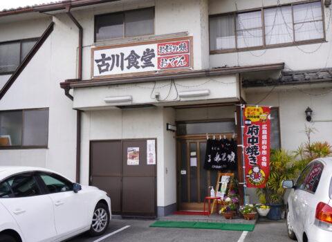 古川食堂の外観