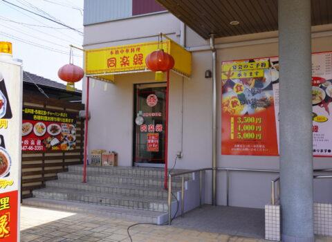 中華料理同楽園の外観