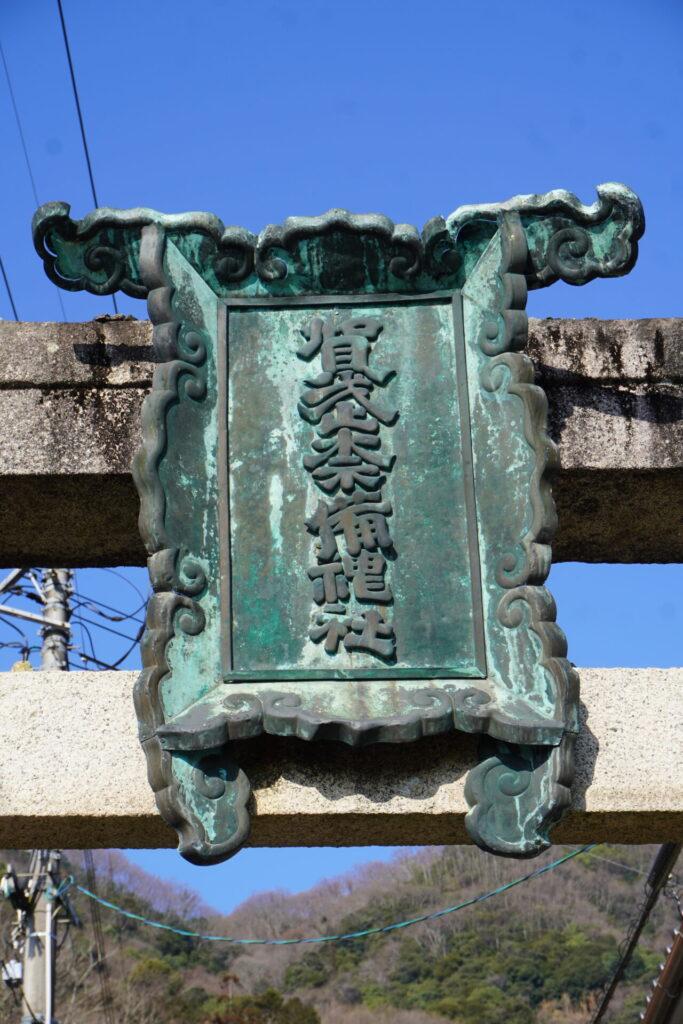 甘南備神社