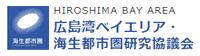 広島湾ベイエリア・海生都市圏研究協議会ホームページ